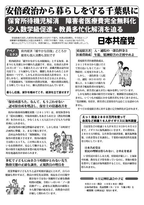 1608県議会報告2面