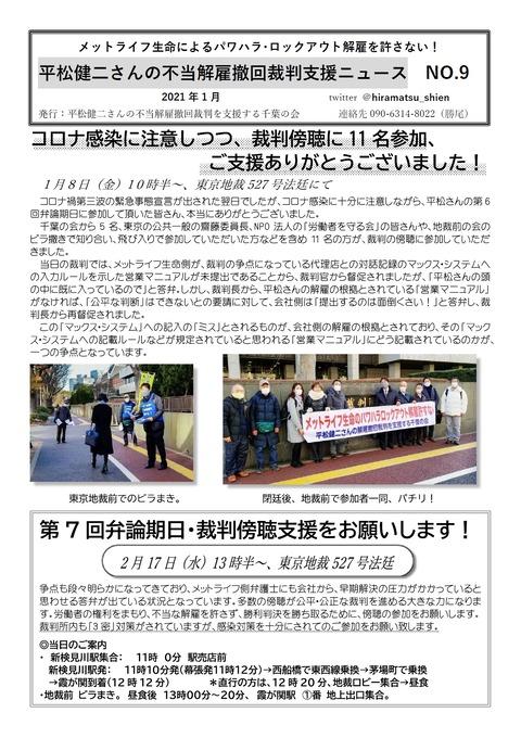 平松ニュース9号表