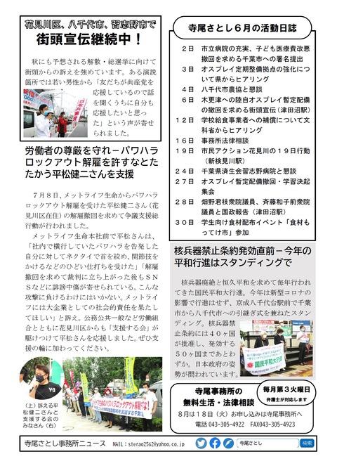 寺尾ニュース8月号②