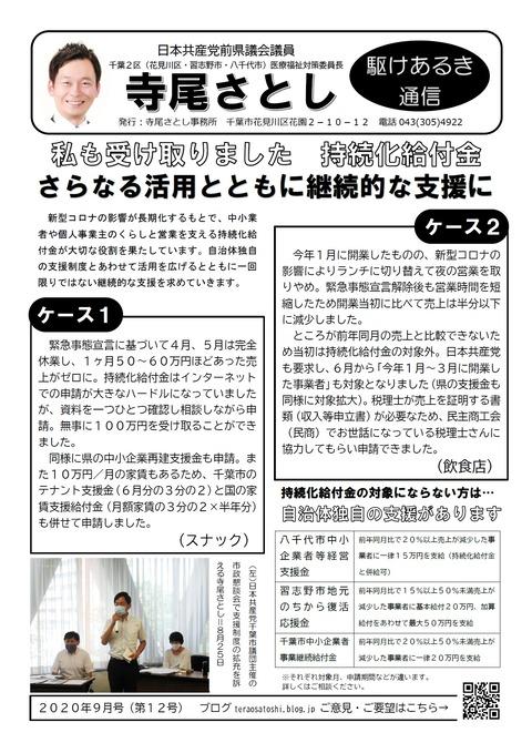 寺尾ニュース9月号オモテ