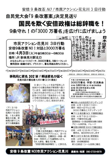 180403市民アクション花見川チラシ