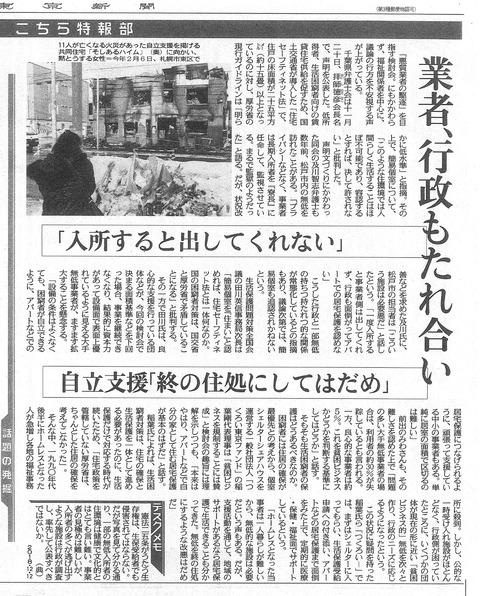 181212東京新聞無料低額宿泊所②