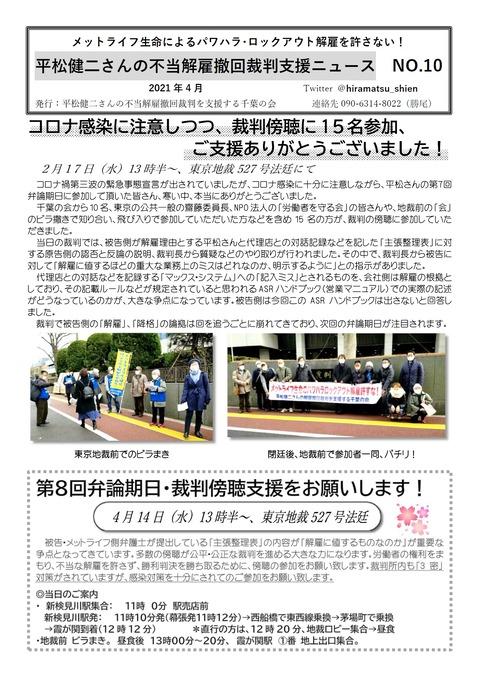 平松支援する会ニュース表