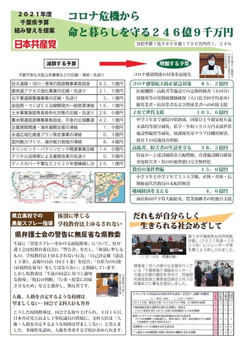 県議会報告2面