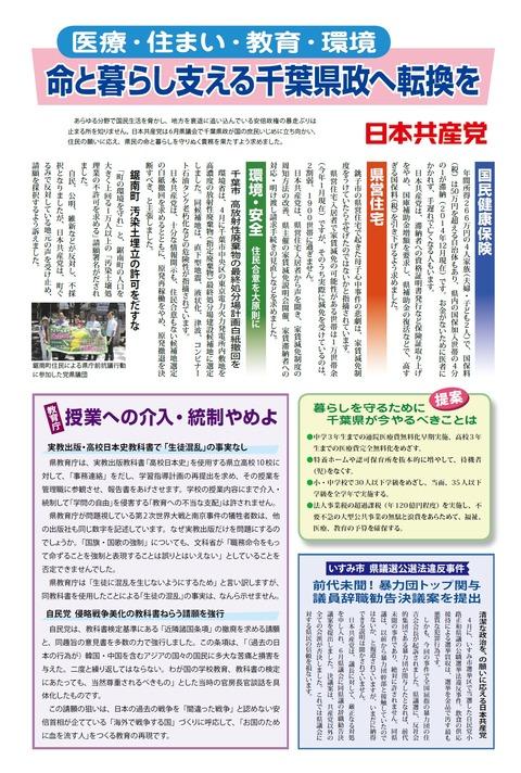 県議会報告2