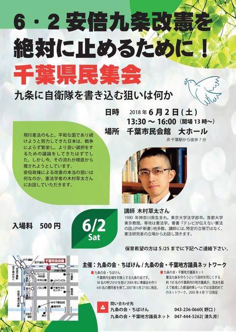 6・2木村草太講演会チラシ
