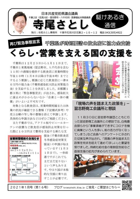 寺尾ニュース表