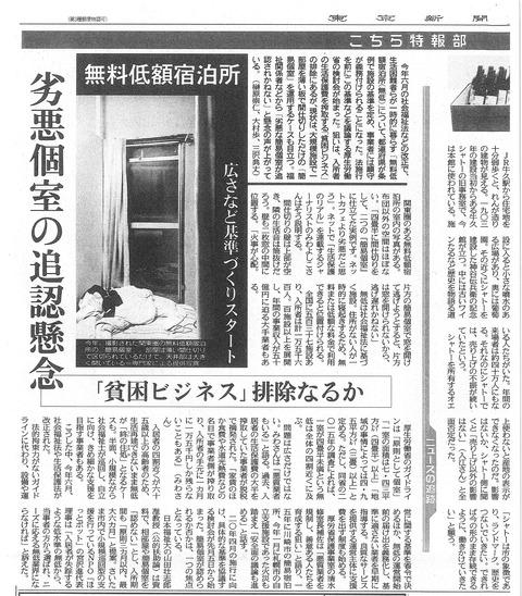 181212東京新聞無料低額宿泊所①
