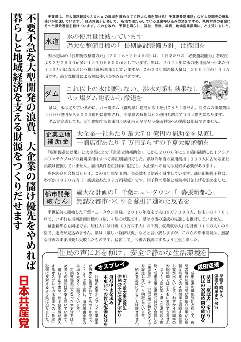 県議会報告決算特集2面