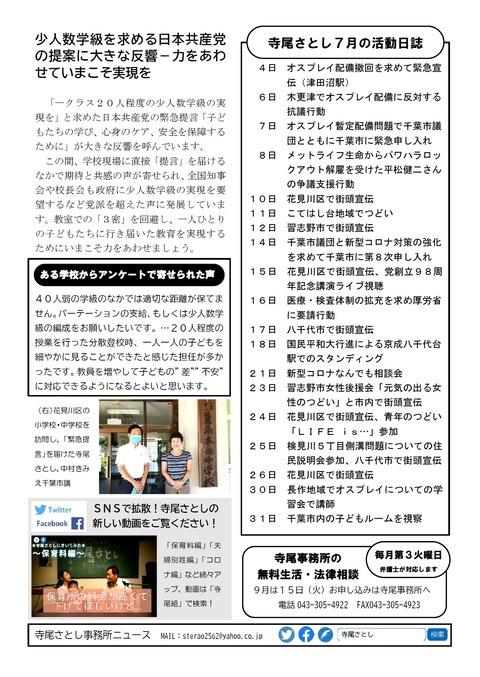 寺尾ニュース9月号ウラ