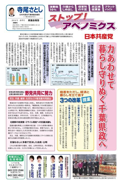 1602県議会報告1面