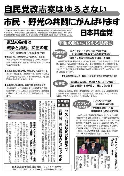 1608県議会報告1面