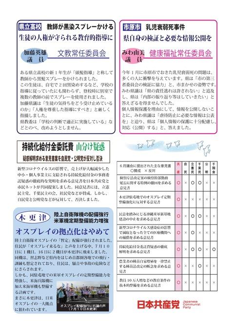 県議会報告夏号2面