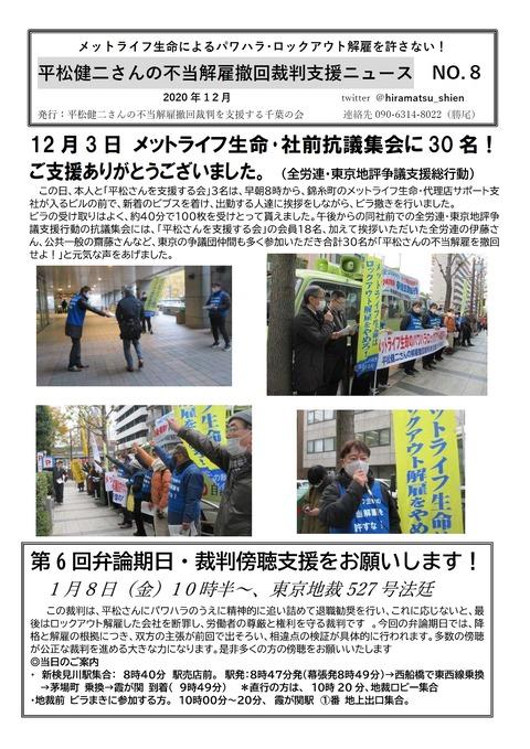 平松支援ニュースNO.8表