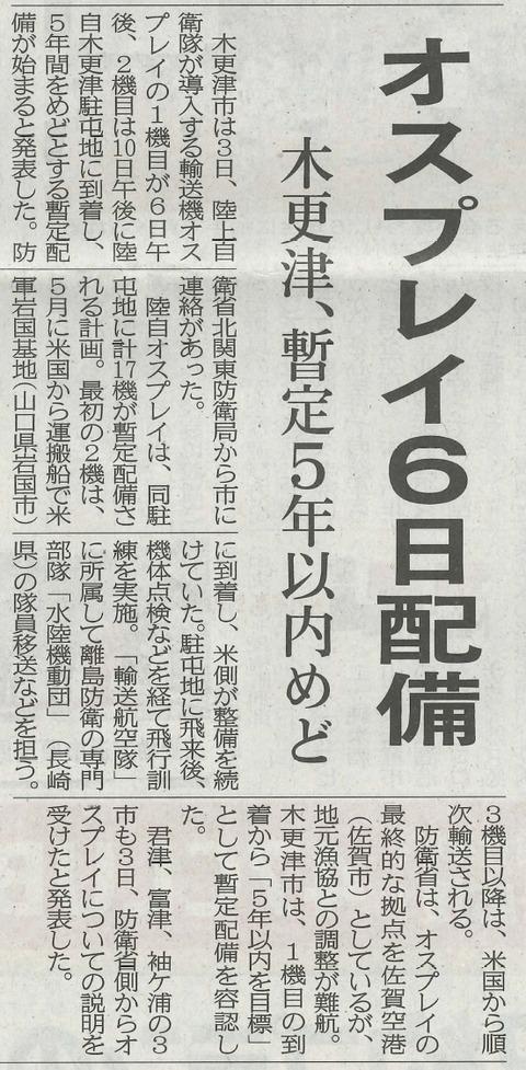 オスプレイ暫定配備記事(千葉日報)