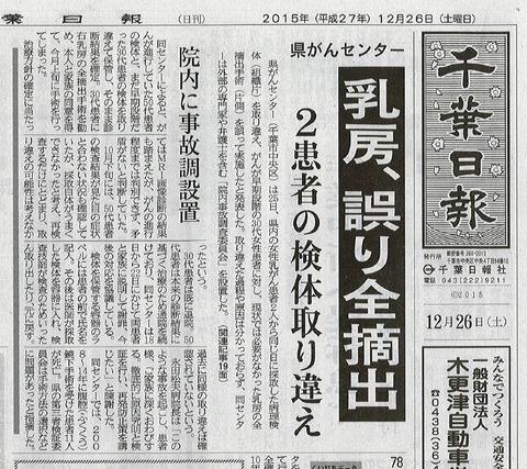 がんセンター千葉日報1面(3)