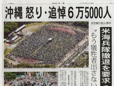 沖縄県民集会