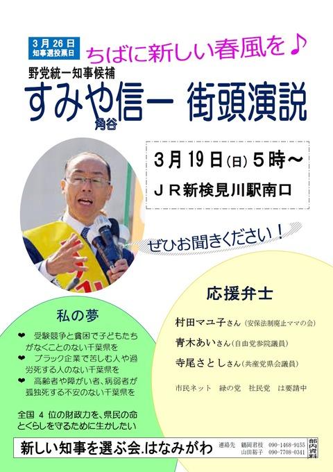 すみや新検見川演説会ビラ