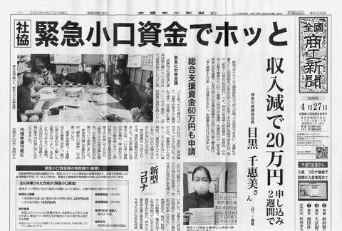 商工新聞4月27日付①