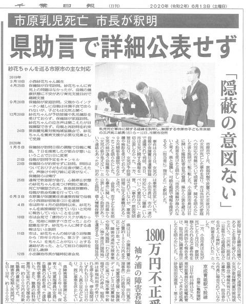 0613千葉日報市原児童虐待記事②