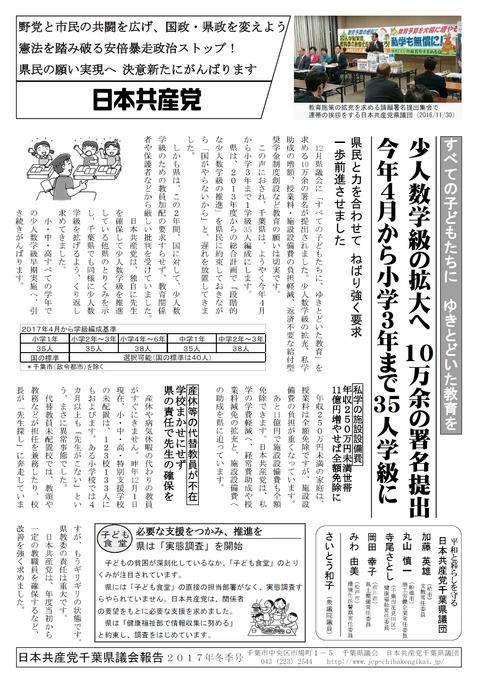 1701県議会報告1面