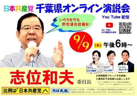 千葉県オンライン演説会ビラ