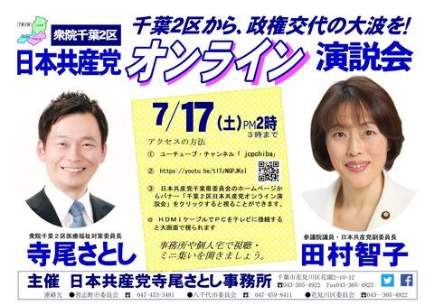 2区オンライン演説会チラシ