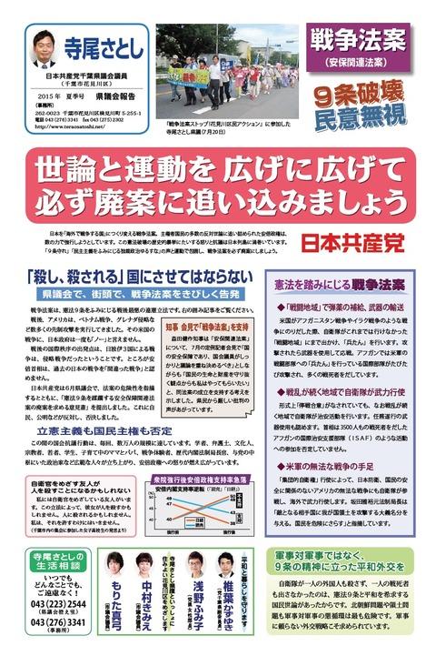 県議会報告1