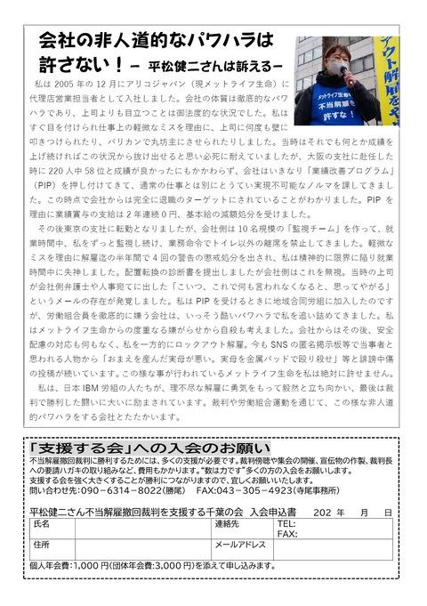 平松支援ニュースNO.8裏