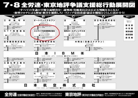 争議支援総行動展開図_LI