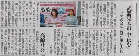 181204東京新聞ママの会記者会見