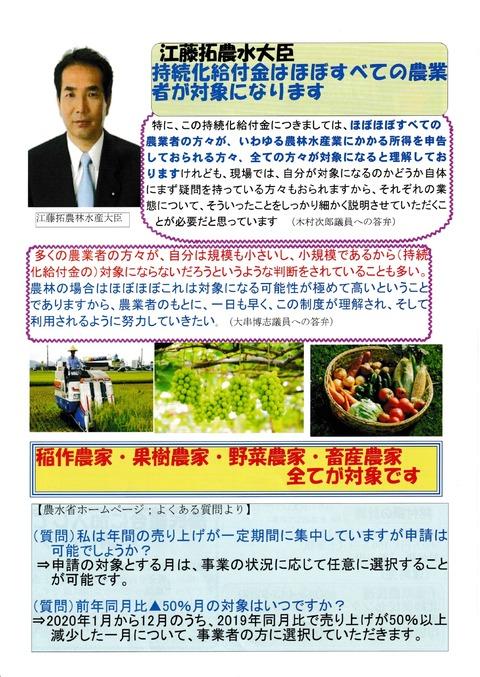 農民連持続化給付金のお知らせ②