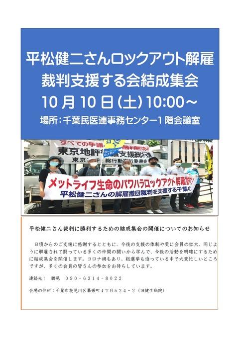 平松さん支援する会結成集会