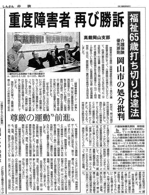 浅田訴訟高裁判決赤旗