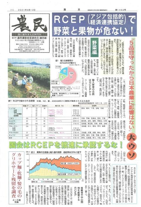 農民RCEP① (2)
