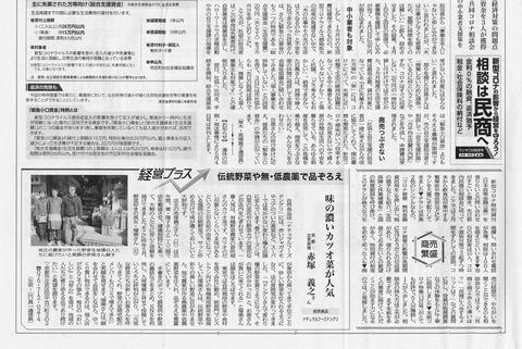 商工新聞4月27日付②
