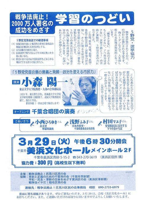 160329区民の会学習会ビラ②
