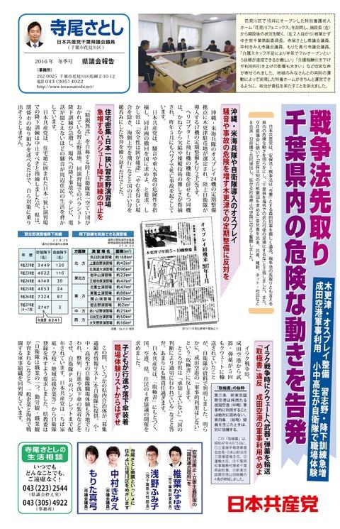 1601県議会報告・表
