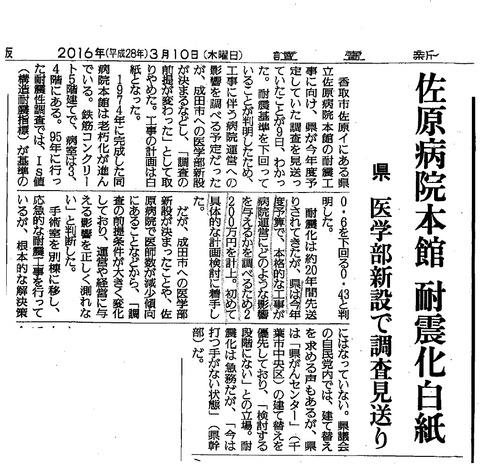 読売佐原病院記事