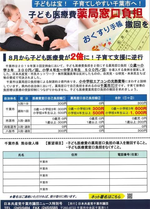 子ども医療費署名
