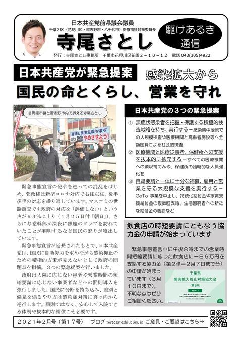 寺尾ニュース①