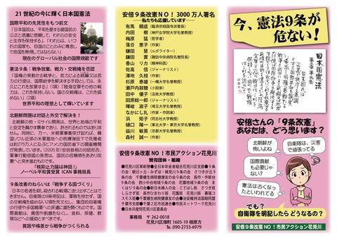 市民アクション花見川チラシ表
