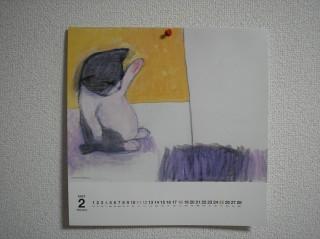 猫カレンダー 2月