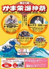 第21回かま栄海神祭