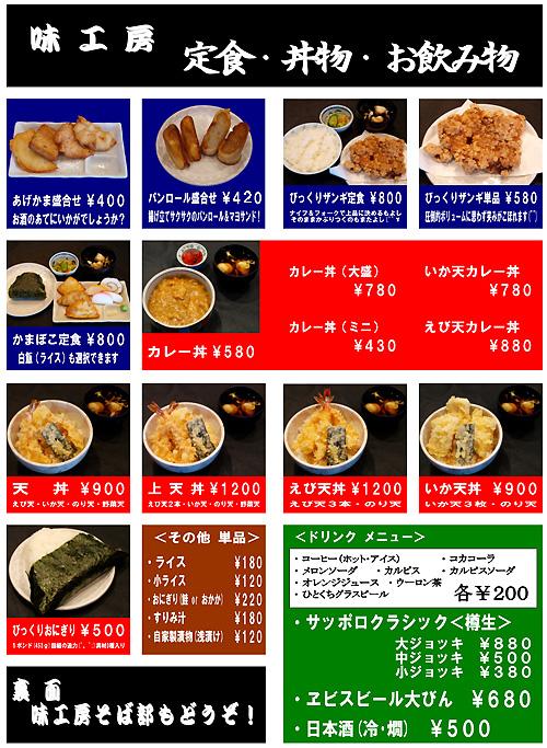 """""""定食・丼物・お飲み物"""""""