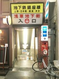 浅草地下街入口