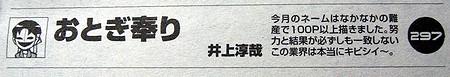 コミックガム1月号コメント