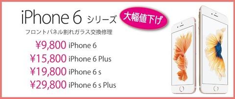 松戸iPhone6パネルバナー