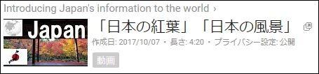 日本の紅葉 日本の風景
