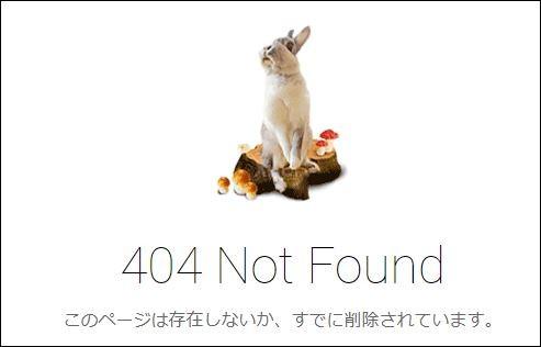 404画面